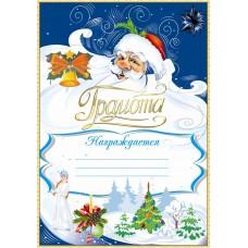Грамота новогодняя с Дедом Морозом и колокольчиком